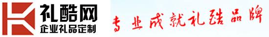 上海礼酷实业无限公司