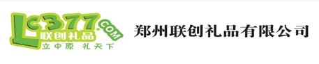 郑州联创礼品有限公司
